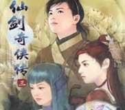 仙剑奇侠传3中文绿色版免安装
