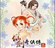 仙剑奇侠传二中文PC绿色版